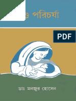 Child Care (Shishur Porichorja)