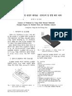 64d54687da9 Msc Nastran 2014 Demo Problems