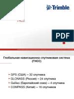 GNSS_RU