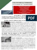 Ενωτική Αγωνιστική Πρωτοβουλία Γ' ΕΛΜΕ Θεσσαλονίκης