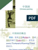 中国画介绍.ppt