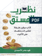 نظرية الفستق.pdf