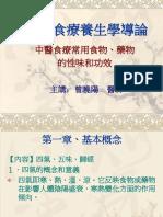 GDSC1035 Notes 20150311-18 Dr.tsangHiuYeung