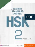 HSK标准教程  2  练习册_13874087