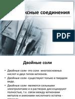 quimica complexinie coedininea