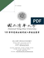 國立清華大學106碩士班入學考試簡章_1220