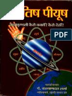 ज्योतिष पीयूष.pdf