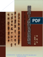 8J38楚地出土文獻與先秦思想研究
