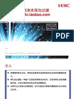 X00060100 第27章 用访问控制列表实现包过滤