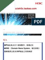 X00040003 第17章 DNS