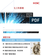 X00030001 第11章 以太网交换机工作原理