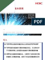 X00010006 第6章 TCP和UDP基本原理