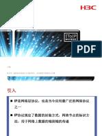 X00010005 第5章 IP基本原理