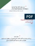businessplanv-3-120219112513-phpapp02.pdf