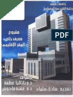 Bank Design Project