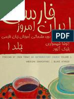 Persian_of_Iran_Today.pdf