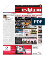 Issue(14-12-2017).Cars