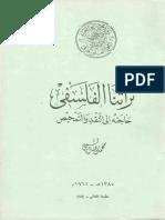 محمد رضا الشيبي - تراثنا الفلسفي.pdf