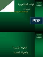 Jumlah Ismiyah&Fi'Liyah