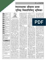 An article written by Keshar Man Tamrakar
