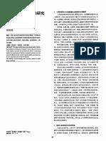 中国郊区住宅实践研究