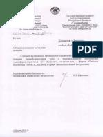 CT Analyzer Metrological Certificate 1 BLR