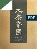 [大秦帝国].孙皓晖.文字版