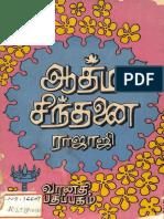 ஆத்ம சிந்தனை  tamil