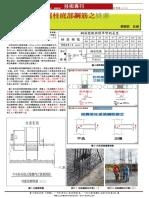 886-1耐震柱底部鋼筋之疑慮.pdf