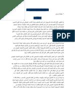 حافظ آل بشارة-الجذور التاريخية للارهاب الصهيوني