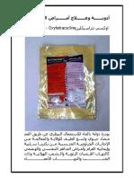 أدوية وعلاج أمراض الثعابين