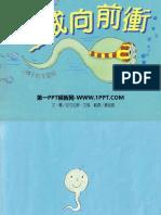 幼儿绘本故事《小威向前冲》PPT课件