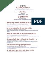 Tav Prasad Swaiye - Gurmukhi-Eng-Rom