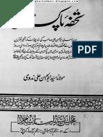 Tohfa Pakistan