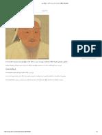 Ehanat Be Changiz Khan