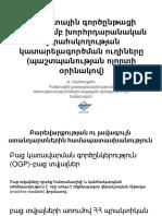 Բյուջետային գործընթացի նկատմամբ խորհրդարանական վերահսկողության կատարելագործման ուղիները (պաշտպանության ոլորտի օրինակով)