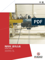 Wire Hoist Catalogue