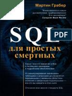 SQL для простых смертных.pdf