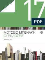 Benaki Publications 2017