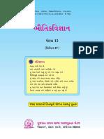 Physics 4, Standard 12, Gujarati Medium, Semester 4, 2015.pdf
