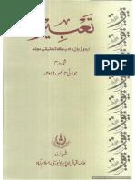 Tabeer (Shumara 4)