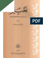 Tabeer (Shumara 2).pdf