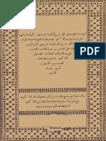 إرشاد المهتدي إلى شرح كفاية المبتدي للشيخ عبد الحميد بن علي الخطيب قدس والمتن لوالده