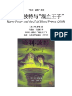 J.K.rowling - 06 - Harry Potter and the Half-Blood Prince [Cn]