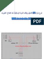 شرح دارة ATS لتشغيل وايقاف المولد اتوماتيكيا عند انقطاع  الكهرباء.docx