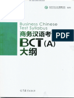 BCT A business chinese test A
