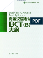 BCT B business chinese test b