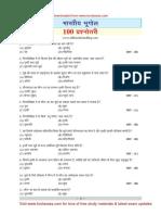 100 Geography Question Hindi Www.kvclasses.com