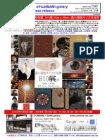 COMBINE 『B10展 32㎜×45㎜-最小規格サイズの世界-』 プレスリリース