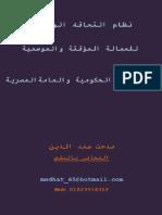 نظام التعاقد الوظيفى للعمالة المؤقتة والموسمية بالمصالح الحكومية والعامة المصرية